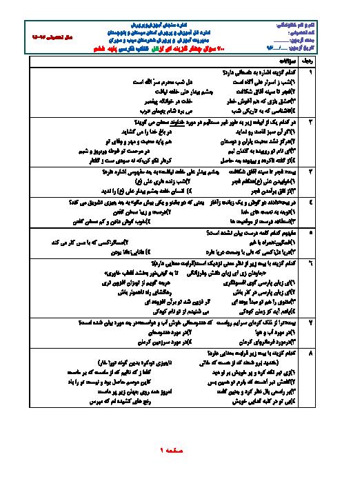 نمونه سوالات تستی فارسی ششم دبستان از کل کتاب (200 سوال تستی)