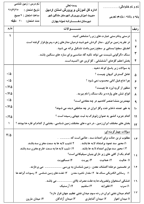 امتحان ترم دوم زمین شناسی یازدهم دبیرستان نمونه دولتی بهاران | خرداد 1398