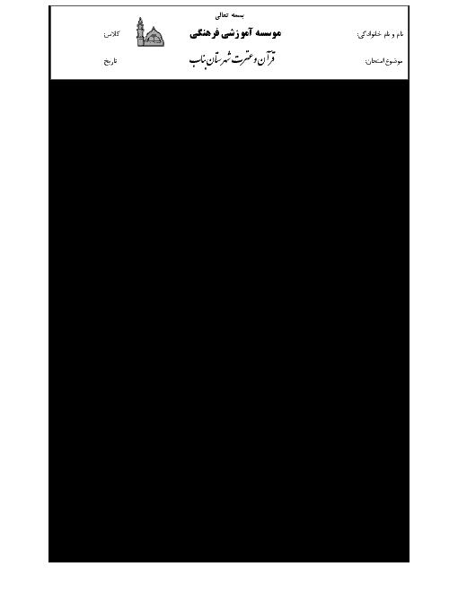 آزمون نوبت اول علوم تجربی پنجم دبستان قرآن و عترت | دی 1397