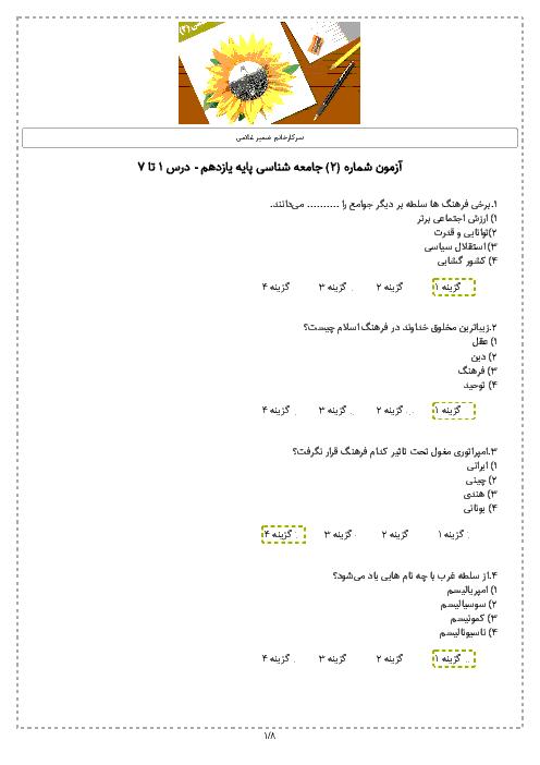 سوالات آزمون تستی جامعه شناسی (2) یازدهم  | درس 1 تا 7