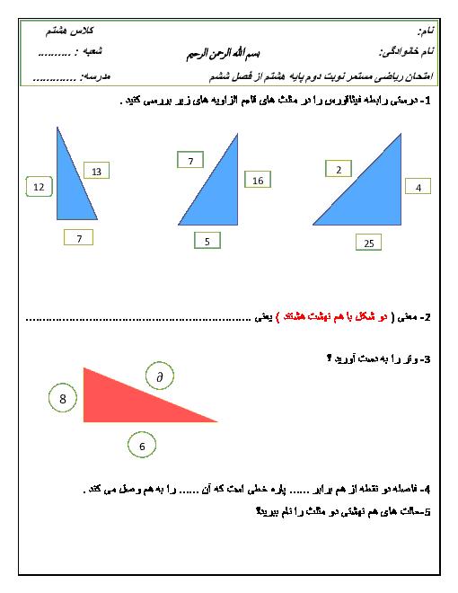 آزمونک ریاضی هشتم | فصل ششم: مثلث