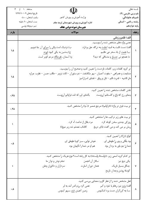 امتحان نیمسال اول فارسی (3) دوازدهم دبیرستان نمونه دولتی عفاف | دی 1397