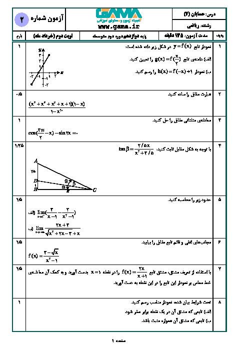 آزمون آمادگی امتحان نهایی حسابان (2) دوازدهم ریاضی + پاسخ | نمونه 2