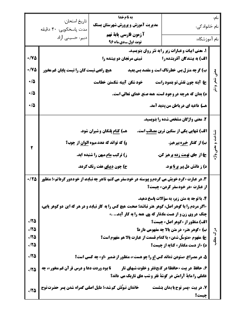 آزمون نوبت اول ادبیات فارسی نهم مدرسه شهید رجایی | درس 1 تا 9
