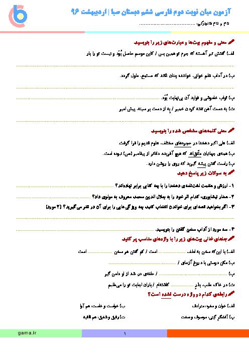 آزمون میان نوبت دوم فارسی پایه ششم دبستان صبا   اردیبهشت 96