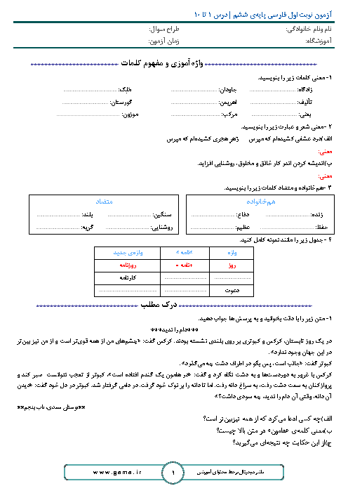 آزمون نوبت اول فارسی و نگارش ششم ابتدائی | درس 1 تا 10 + پاسخ