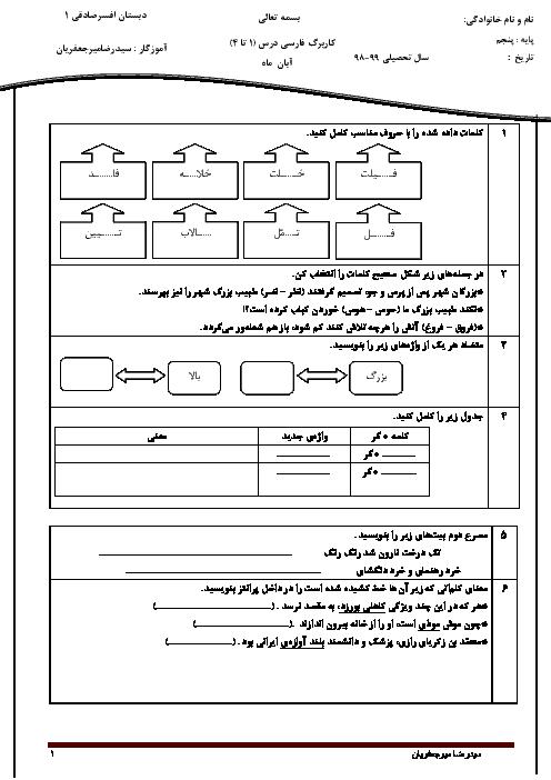 آزمون مستمر فارسی و نگارش پنجم دبستان | درس 1 تا 4