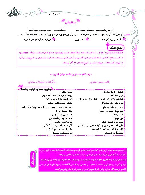 درسنامه و معنی اشعار درس 1 و 2 فارسی هشتم