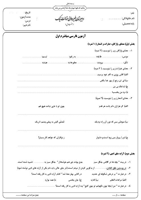 امتحان میان ترم اول فارسی و نگارش هفتم مدرسه متانت نیک | آذر 97