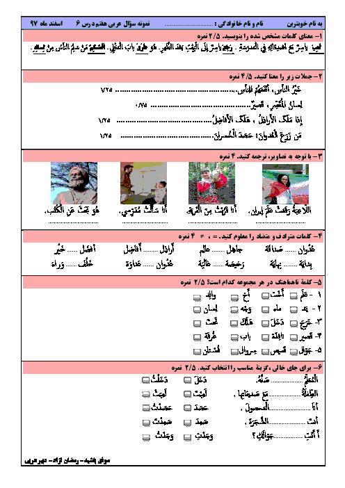 نمونه سوال درس 6 عربی نهم | الدَّرْسُ السّادِسُ: تَغْييرُ الْحَياةِ