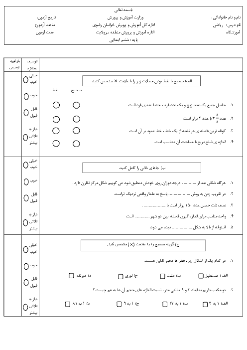 آزمون نوبت دوم ریاضی ششم هماهنگ منطقه سرولایت | خرداد 1397 + پاسخ