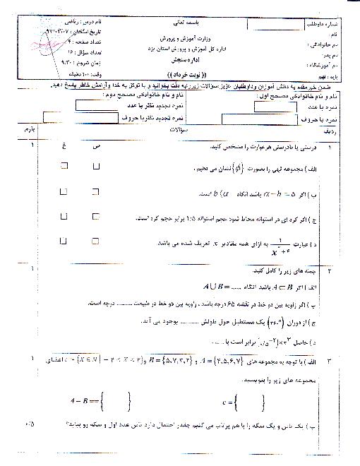 امتحان هماهنگ استانی ریاضی پایه نهم نوبت دوم (خرداد ماه 97) | استان یزد + پاسخنامه