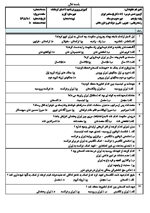 سوالات تستی تاریخ معاصر ایران یازدهم دبیرستان | درس 1 تا 10