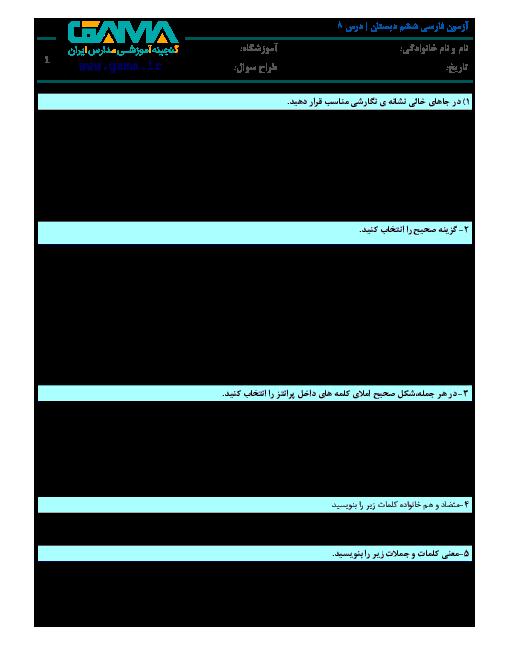 آزمونک فارسی ششم دبستان جامی سرعین | درس هشتم: دریاقُلی