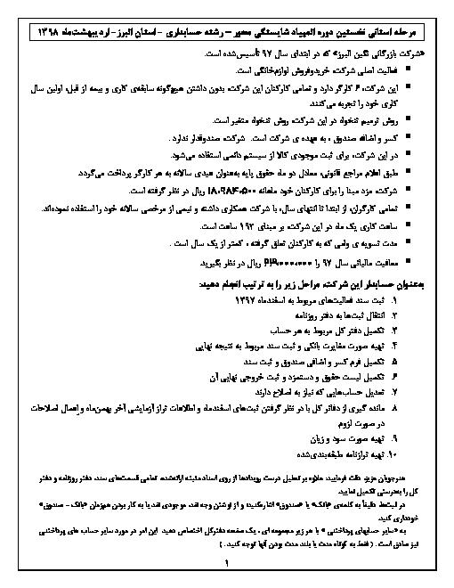 مرحله استانی نخستین دوره المپیاد شایستگی محور رشته حسابداری استان البرز   اردیبهشت 1398