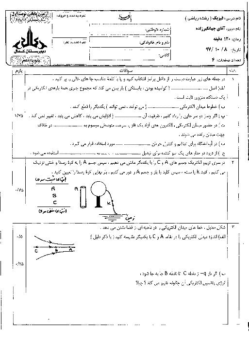 آزمون نوبت اول فیزیک (2) یازدهم رشته ریاضی دبیرستان کمال | دی 1397 + پاسخ