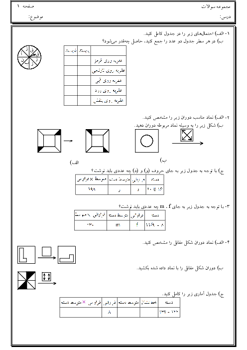 تمرین های سطح دشوار فصل 8 ریاضی هشتم   آمار و احتمال + پاسخ