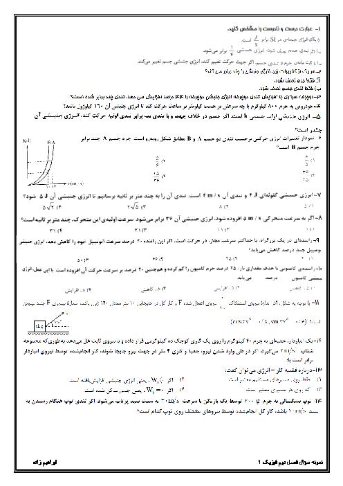 سؤالات طبقهبندی شده فیزیک دهم | فصل 3: کار، انرژی و توان