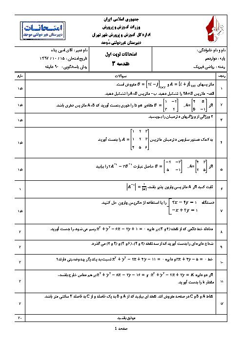 سوال و پاسخ امتحان ترم اول هندسه (3) دوازدهم دبیرستان موحد | دی 1397