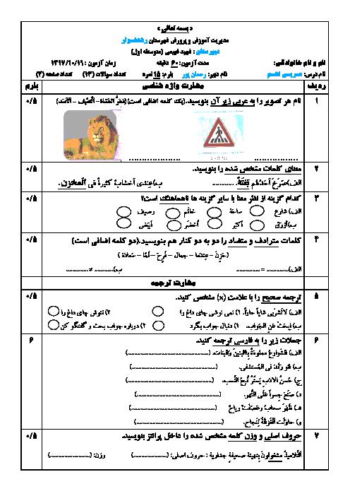 آزمون نوبت اول عربی نهم دبیرستان شهید فهیمی   دی 97 + پاسخ