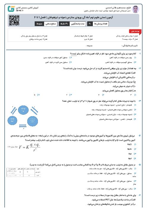 آزمون تستی علوم نهم آمادگی ورودی مدارس نمونه و تیزهوشان | فصل 1 تا 6