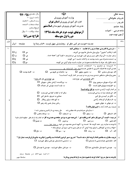 آزمون نوبت دوم ادبیات فارسی هشتم مدرسه شهدای فرهنگیان | اردیبهشت 1398