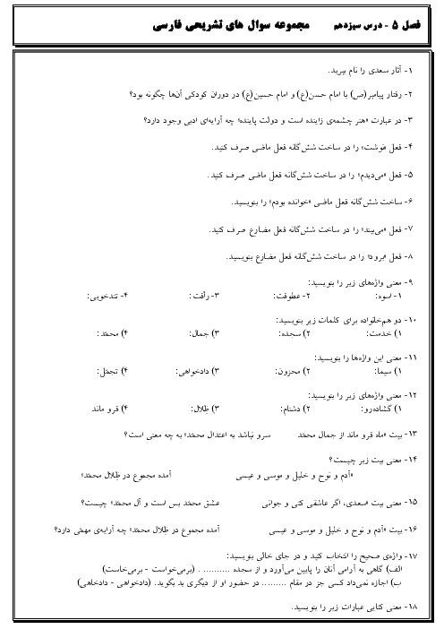 سوالات تشریحی ادبیات فارسی پایه هفتم | درس 13: اُسوۀ نیکو