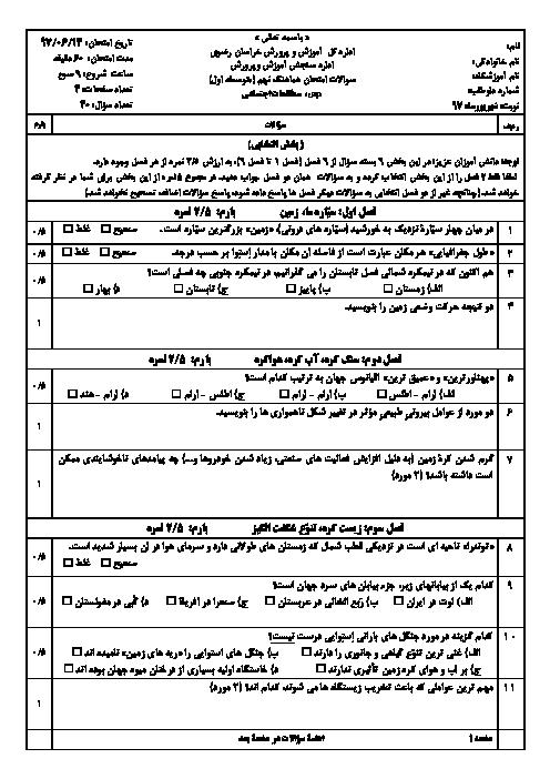 امتحان هماهنگ استانی مطالعات اجتماعی پایه نهم نوبت شهریور ماه 97 | استان خراسان رضوی + پاسخ