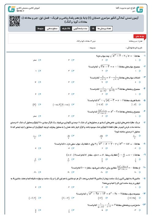آزمون تستی آمادگی کنکور سراسری حسابان (1) پایۀ یازدهم رشتۀ ریاضی و فیزیک - فصل اول: جبر و معادله (درس 3- معادلات گویا و گنگ)