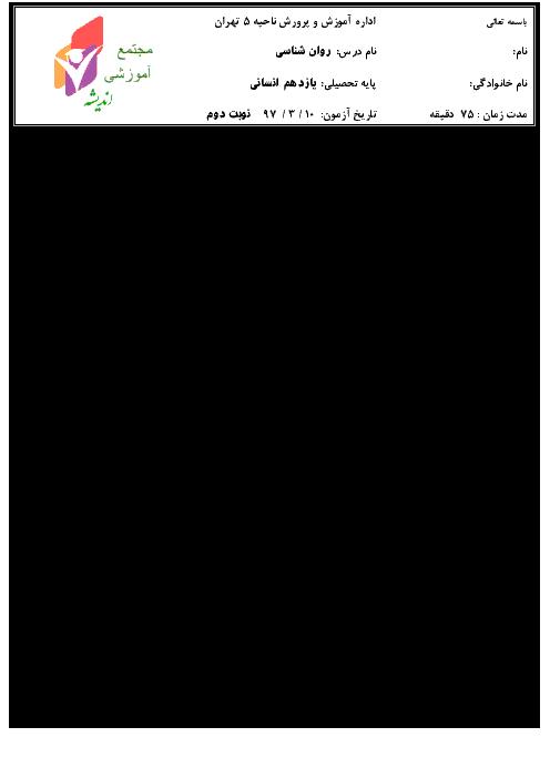 سوالات و پاسخنامه امتحان ترم دوم روانشناسی یازدهم مجتمع آموزشی اندیشه | خرداد 1397