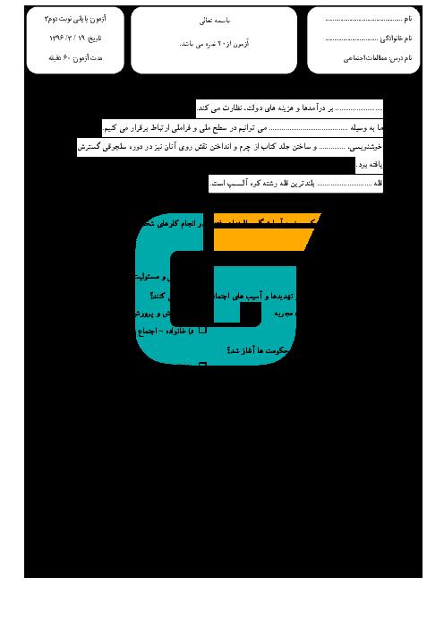 امتحان نوبت دوم مطالعات اجتماعی هشتم دبیرستان کمال | خرداد 1397 + پاسخ