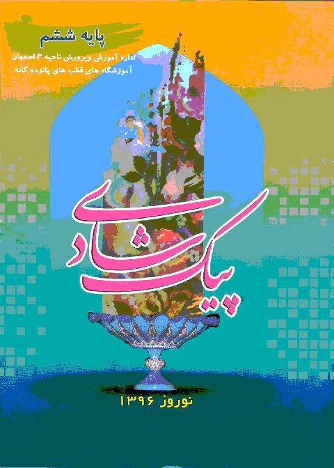 پیک نووزی (شادی) پایه ششم دبستان بهار 96 | ناحیه 3 اصفهان