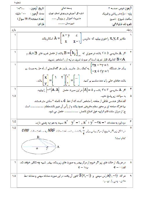 نمونه سوال امتحان ترم دوم هندسه دوازدهم دبیرستان سما | اردیبهشت 1398