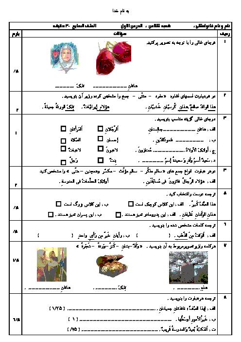 آزمون مستمر عربی هفتم (سری 1) | الدرس الاول و الدرس الثانی