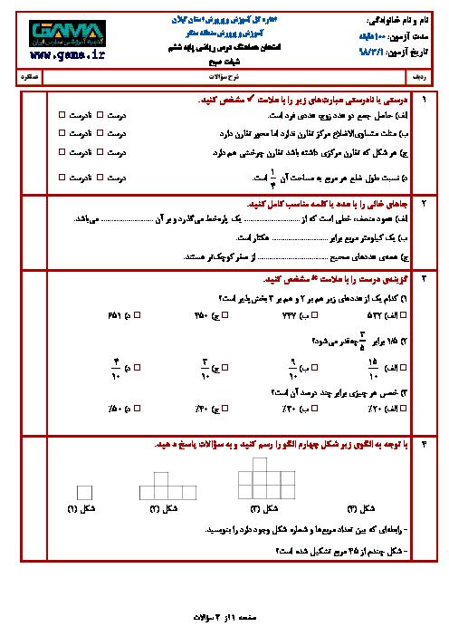 آزمون نوبت دوم ریاضی ششم هماهنگ منطقه سنگر گیلان | خرداد 1398
