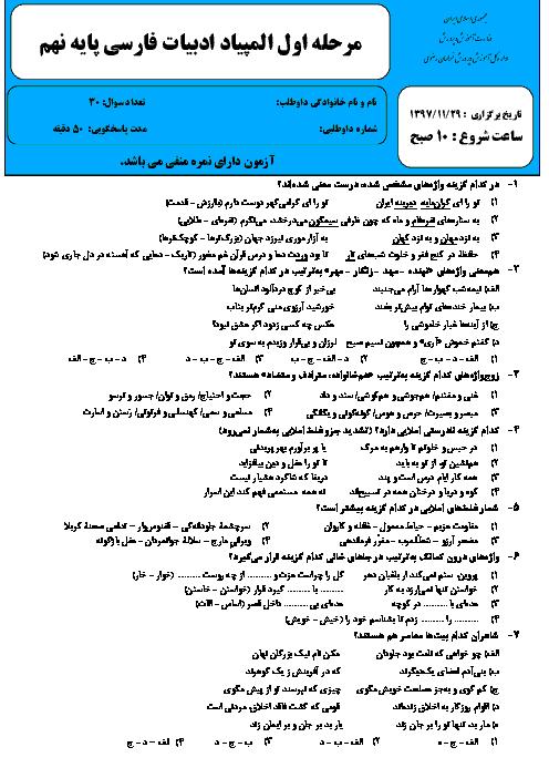 سوالات و پاسخ کلیدی المپیاد ادبیات فارسی پایه نهم استان خراسان رضوی   مرحله اول (بهمن 97)
