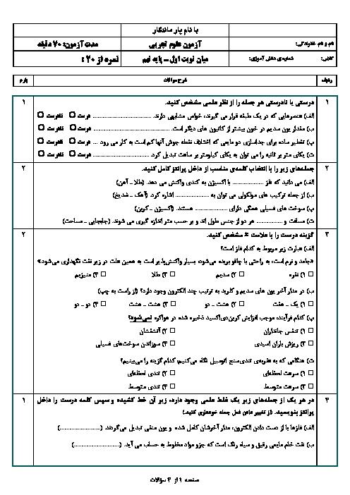 امتحان میان ترم علوم تجربی نهم مدرسه شهید میرزایی | فصل 1 تا 4