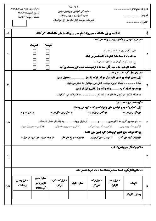 امتحان میان ترم علوم تجربی نهم مدرسه امام علی (ع) | فصل 2 و 3