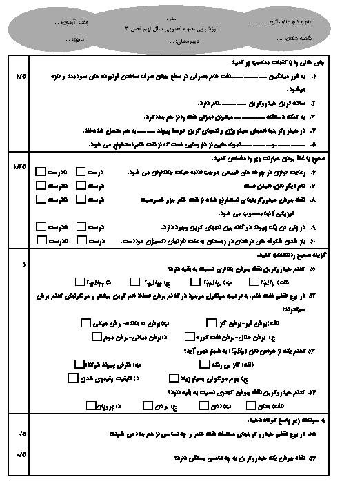 آزمونک علوم تجربی نهم  فصل 3 با جواب  (به دنبال محیطی بهتر برای زندگی)
