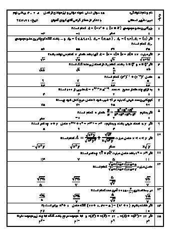 15 سؤال تستی ریاضی پایه نهم مدرسه شادروان مهین حدیدی | آمادگی آزمون تیزهوشان و نمونه دولتی