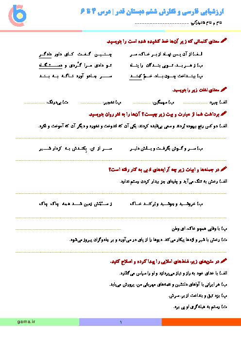 ارزشیابی فارسی و نگارش ششم دبستان قدر کوچصفهان | درس 4 و 5 و 6