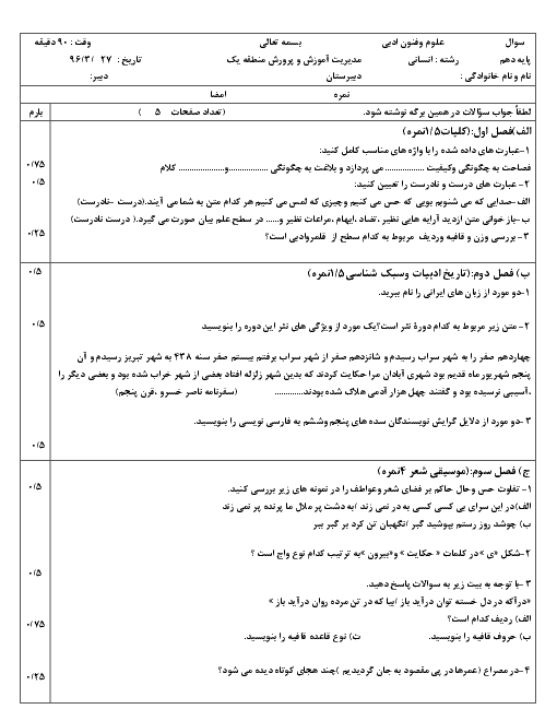 آزمون نوبت دوم علوم و فنون ادبی (1) دهم دبیرستان صهبای صفا | خرداد 1396 + پاسخ