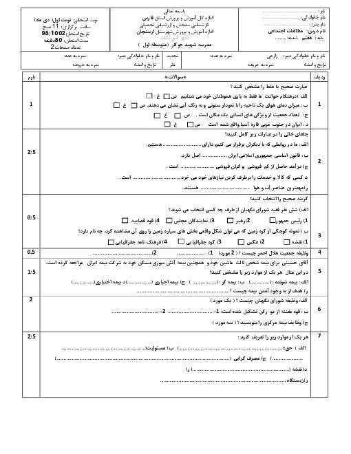 امتحان نوبت اول مطالعات اجتماعی هفتم مدرسه شهید جوکار | دی ماه 1398