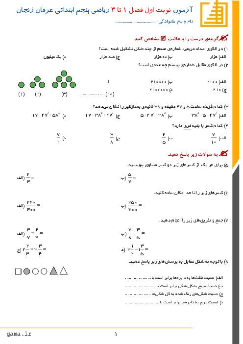 آزمون نوبت اول ریاضی پنجم دبستان عرفان زنجان | فصل 1 تا 3