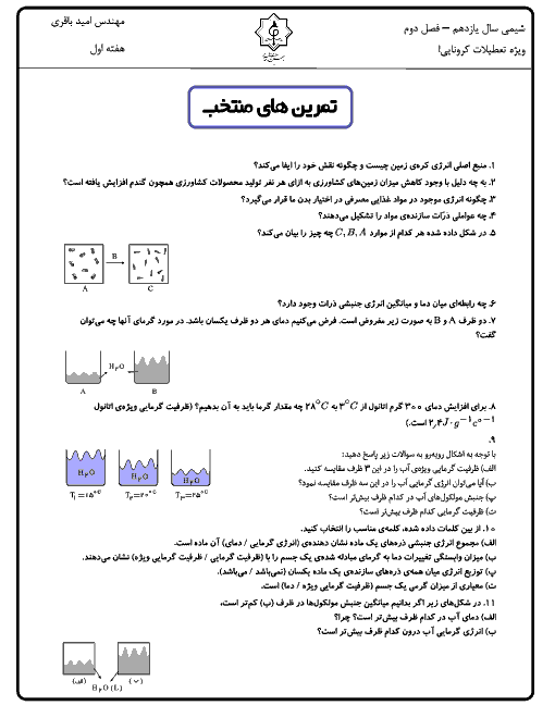 تمرین های شیمی (2) یازدهم دبیرستان جعفری اسلامی | فصل 2 ( تا 2-4 تعیین آنتالپی واکنش های شیمیایی)