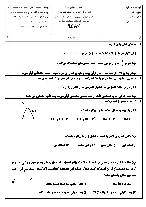 سوالات و پاسخ تشریحی امتحان نوبت اول حسابان (1) یازدهم رشته ریاضی دبیرستانهای سرای دانش - دی 96