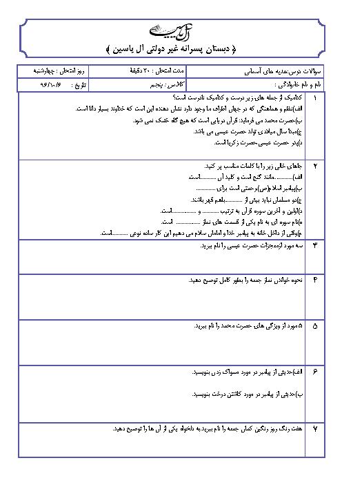 آزمون نوبت اول هدیه های آسمانی پنجم دبستان آل یاسین | دی 1396