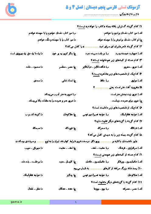 سوالات آزمون تستی فارسی پنجم دبستان | درس های 4 و 5