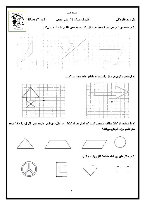 آزمونک ریاضی پنجم  دبستان شاکرین شیراز | فصل 4: تقارن و چند ضلعی ها