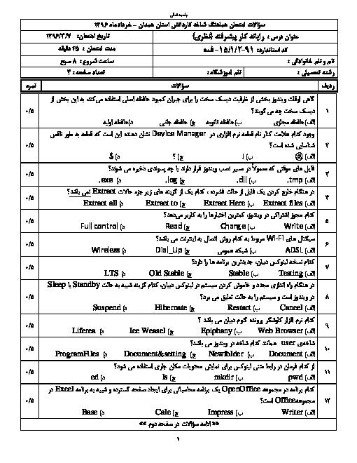 سوالات امتحان هماهنگ نظری و عملی نوبت دوم رایانه کار پیشرفته یازدهم استان همدان | خرداد 96